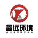 湖南鑫远水务有限公司