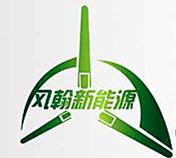 云南风翰新能源科技有限公司