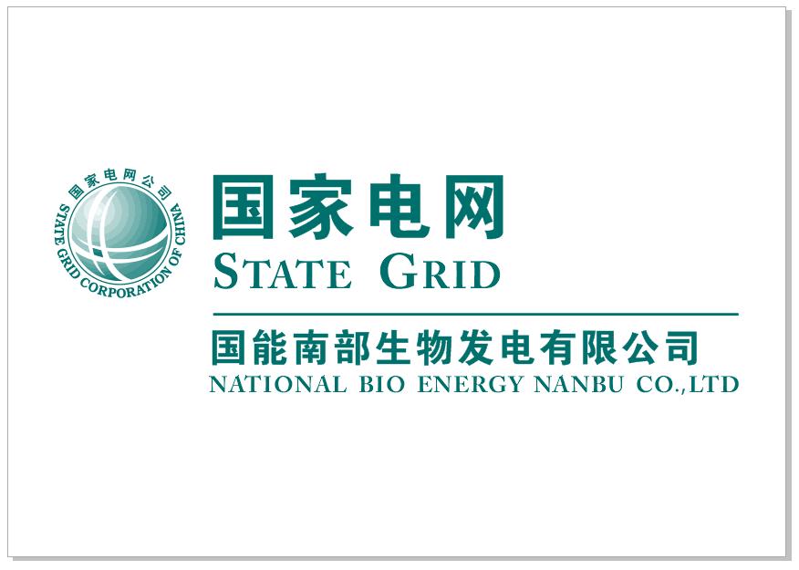 国能南部生物发电有限公司