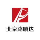 北京路鹏达市政建设有限责任公司