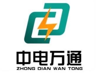 北京中电万通科技有限公司