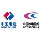 中国水电工程顾问集团有限公司川藏分公司