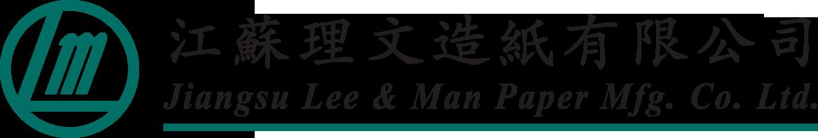 江苏理文造纸有限公司