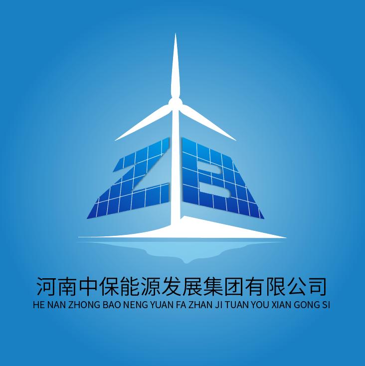 河南中保能源发展集团有限公司