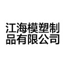 江阴市江海模塑制品有限公司