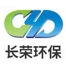 武汉市长荣环保设备工程有限公司