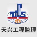 广东天兴工程咨询有限公司