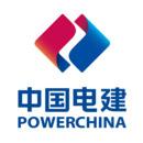中国电建集团贵州工程有限公司
