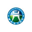 惠州电力勘察设计院有限公司