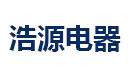 天津市浩源电器设备有限公司