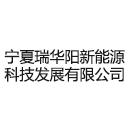 宁夏瑞华阳新能源科技发展有限公司