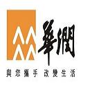 华润电力华北大区冀南新能源公司