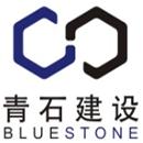 四川青石建设有限公司北京分公司