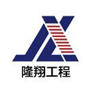 吉林省隆翔工程建设监理有限责任公司