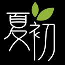北京夏初新能源科技有限公司