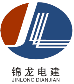 四川锦龙电力建设有限公司