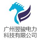 广州翌骏电力科技有限公司
