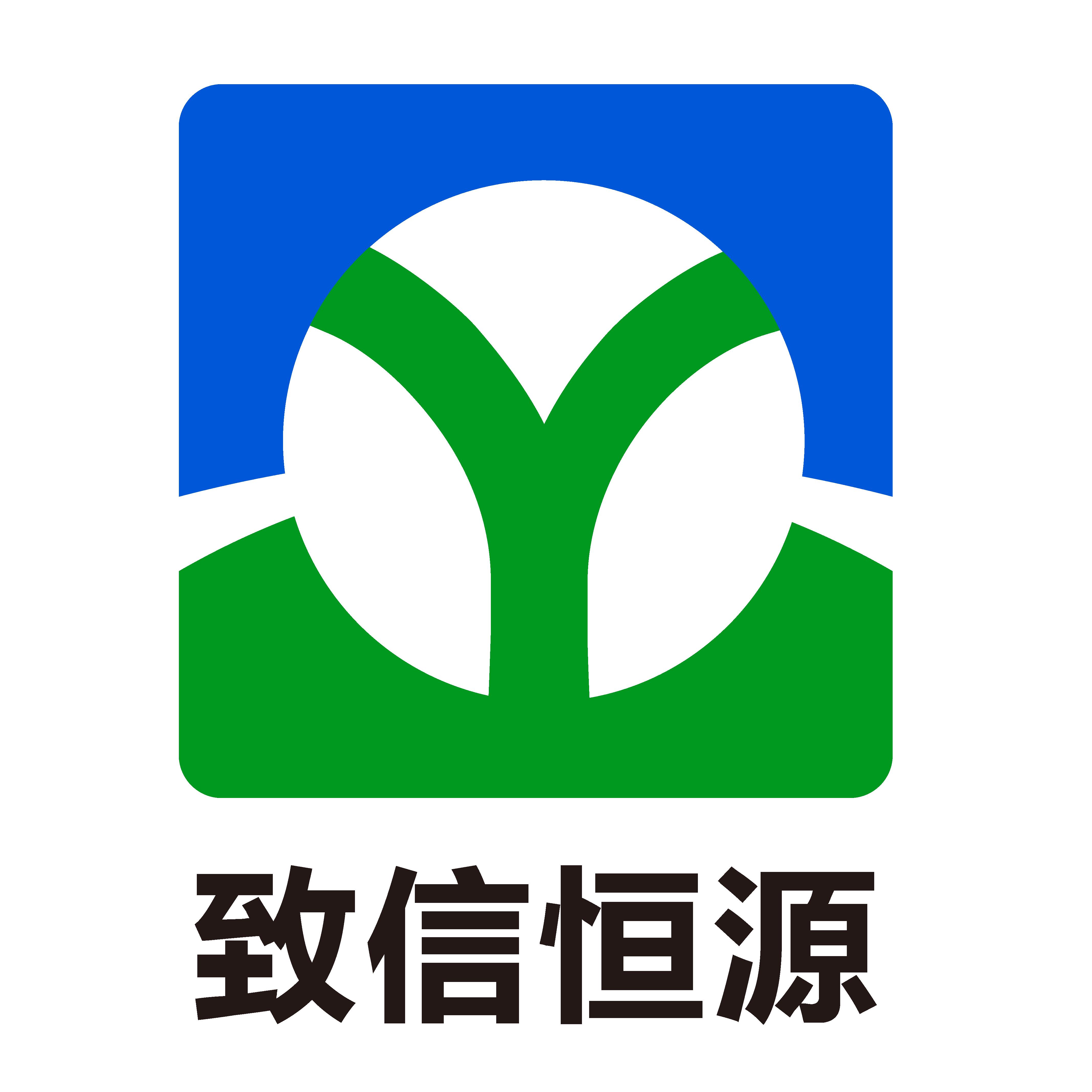 陕西致信恒源能源科技有限公司