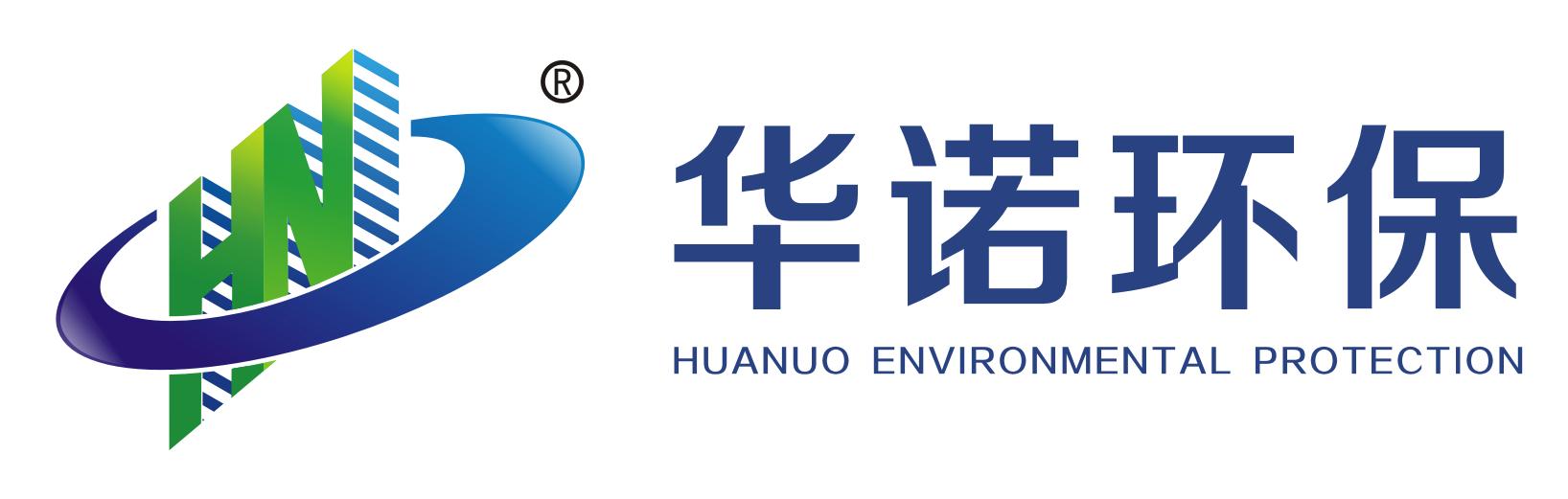 西安华诺环保股份有限公司