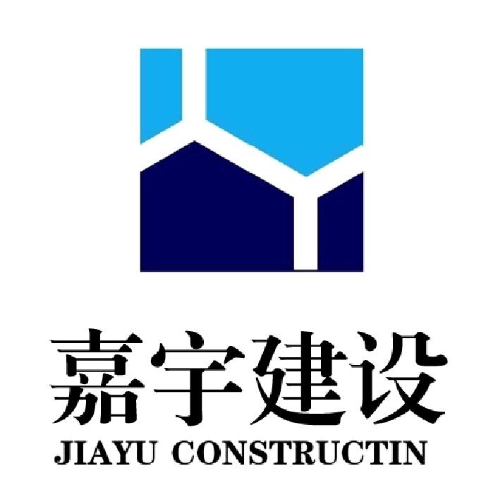 山东嘉宇建设工程有限公司