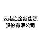 云南冶金新能源股份有限公司