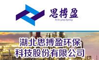 湖北思搏盈环保科技股份有限公司