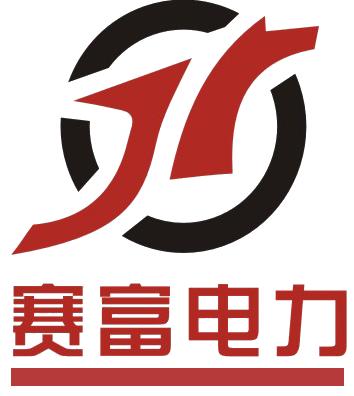 广西赛富电力股份有限公司