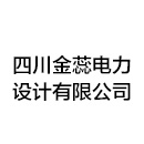 四川金蕊电力设计有限公司