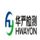 上海华严检测技术有限公司