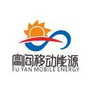 西安富阎移动能源有限公司