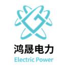 杭州鸿晟电力设计咨询有限公司