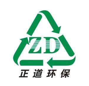 浙江正道环保科技有限公司