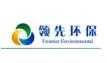南京领先环保技术股份有限公司