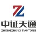 北京中证天通工程造价咨询有限公司