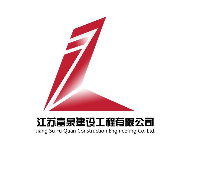 江苏富泉建设工程有限公司