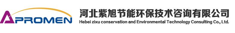 河北紫旭节能环保技术咨询有限公司