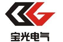 河南宝光电气设备有限公司