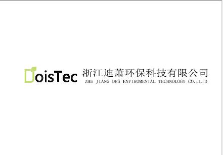 浙江迪萧环保科技有限公司