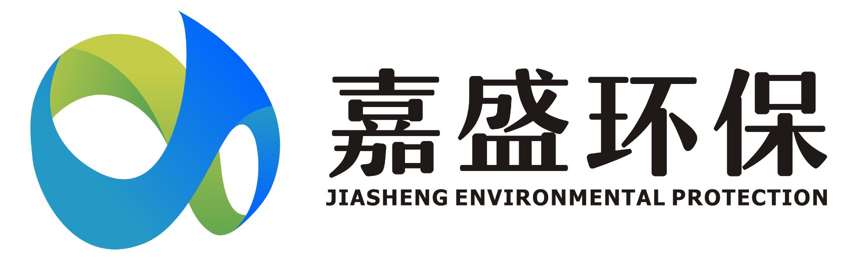 十堰市嘉盛环保科技有限公司