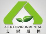 张家港市艾尔环保工程有限公司