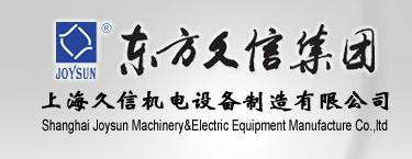 上海久信机电设备制造有限公司