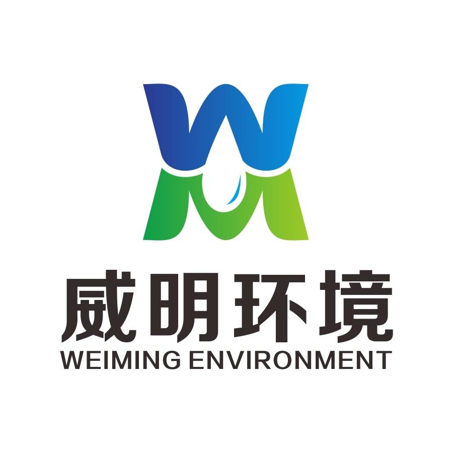 浙江威明环境科技有限公司