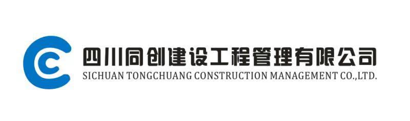 四川同创建设工程管理有限公司