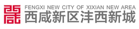 西咸新区沣西电业发展有限公司