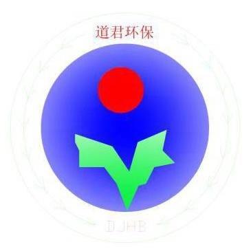 深圳市道君环保治理有限公司