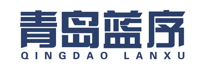 青岛蓝序环保科技有限公司