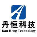 南京丹恒科技有限公司