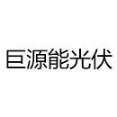 邯郸市巨源能光伏科技有限公司