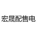 江西宏晟配售电有限公司