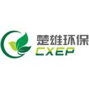 湖南省楚雄环保科技有限公司
